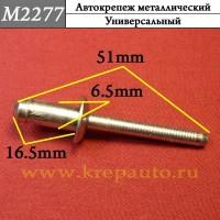 M2277, автокрепеж, универсальный