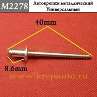 M2278, автокрепеж, универсальный