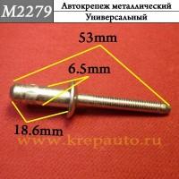 M2279, автокрепеж, универсальный