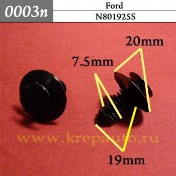 N801925S- Эконом автокрепеж Ford
