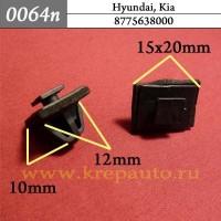 8775638000 - Эконом автокрепеж Hyundai, Kia