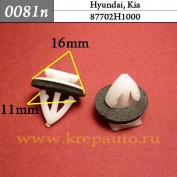 87702H1000 - Эконом Автокрепеж для Hyundai, Kia