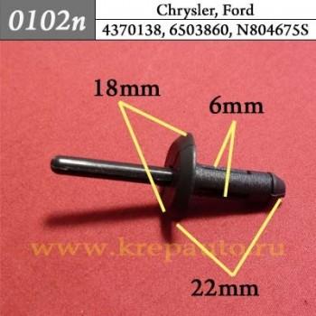 4370138, 6503860, N804675S- Эконом автокрепеж Chrysler, Ford