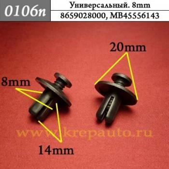 8659028000, MB45556143 - Эконом Автокрепеж универсальный. 8mm