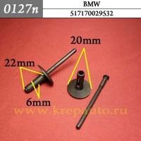 51717002953, 517170029532  - Эконом Автокрепеж для BMW