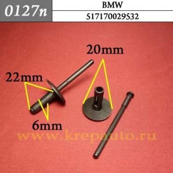 51717002953, 517170029532- Эконом Автокрепеж для BMW