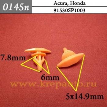 91530SP1003  - Эконом Автокрепеж для Acura, Honda