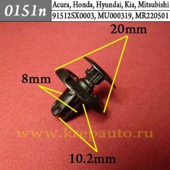 11519949, 91512SX0003, MU000319, MR220501 - Эконом Автокрепеж для Acura, Honda, Hyundai, Kia, Mitsubishi