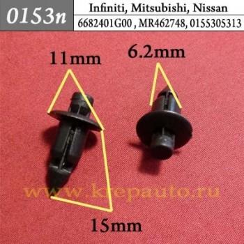 6682401G00 , MR462748, 0155305313 - Эконом автокрепеж Infiniti, Mitsubishi, Nissan