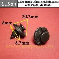 0155309321, MR328954 - Эконом Автокрепеж для Acura, Honda, Infiniti, Mitsubishi, Nissan