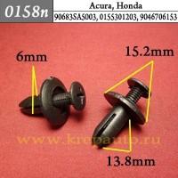 90683SA5003, 0155301203, 9046706153 - Эконом Автокрепеж для Acura, Honda