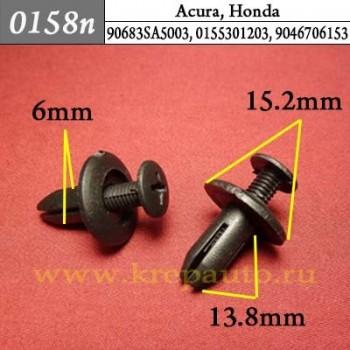 155303573, 9040906319, 90683SA5003, 0155301203, 9046706153 - Эконом Автокрепеж для Acura, Honda