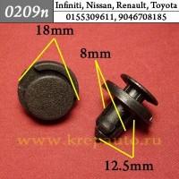 0155309611, 9046708185 - Эконом Автокрепеж для Infiniti, Nissan, Renault, Toyota