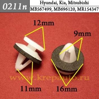 MB567499, MB696120, MR154347 - Эконом Автокрепеж для Hyundai, Kia, Mitsubishi