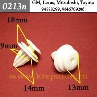 94858299, 9046710161, 9046709206, MU000504, MU000571 - Эконом Автокрепеж для GM, Lexus, Mitsubishi, Toyota