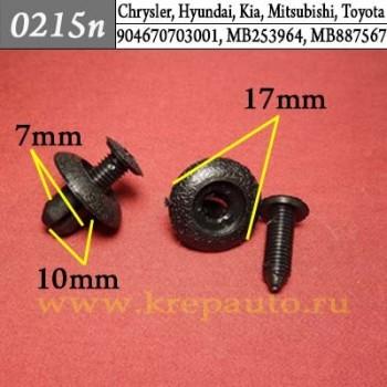 904670703001, MB253964, MB887567 - Эконом Автокрепеж для Chrysler, Hyundai, Kia, Mitsubishi, Toyota