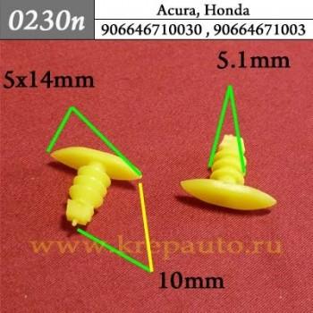 906646710030 , 90664671003- Эконом автокрепеж Acura, Honda
