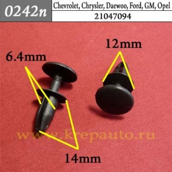 21047094 - Эконом автокрепеж Chevrolet, Chrysler, Daewoo, Ford, GM, Opel