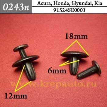 91524SE0003- Эконом Автокрепеж для Acura, Honda, Hyundai, Kia
