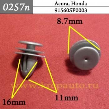 91560SP0003- Эконом автокрепеж Acura, Honda
