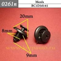 BC1D56145  - Эконом Автокрепеж для Mazda