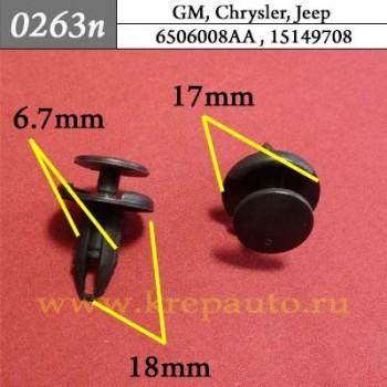 6506008AA , 15149708 - Эконом автокрепеж GM, Chrysler, Jeep