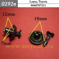 9046707211  - Эконом Автокрепеж для Lexus, Toyota