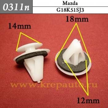 G18K51SJ3 - Эконом Автокрепеж для Mazda