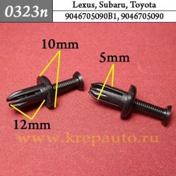 9046705090B1, 9046705090 - Эконом Автокрепеж для Lexus, Subaru, Toyota