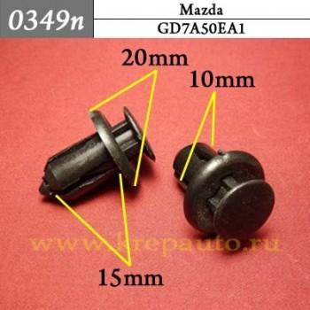GD7A50EA1- Эконом Автокрепеж для Mazda