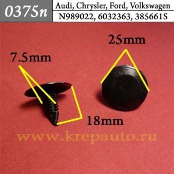 N989022, 6032363, 385661S- Эконом автокрепеж Audi, Chrysler, Ford, Volkswagen