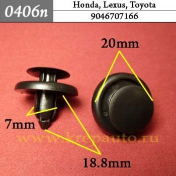 MU000262, 9046707166- Эконом Автокрепеж для Honda, Lexus, Toyota