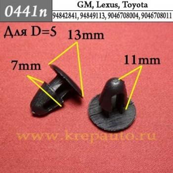 94842841, 94849113, 9046708004, 9046708011 - Эконом Автокрепеж для GM, Lexus, Toyota