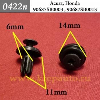 90687SB0003 , 90687SB0013- Эконом автокрепеж Acura, Honda