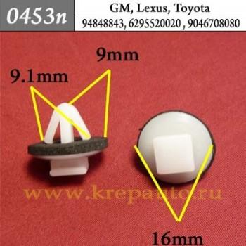 94848843, 6295520020 , 9046708080 , 6295512010 - Эконом автокрепеж GM, Lexus, Toyota