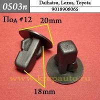 9018906065 - Эконом Автокрепеж для Daihatsu, Lexus, Toyota