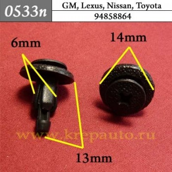 94858864 - Эконом автокрепеж GM, Lexus, Nissan, Toyota