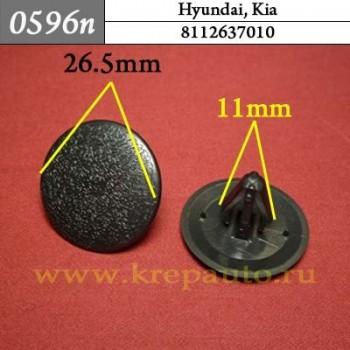 8112637010- Эконом Автокрепеж для Hyundai, Kia