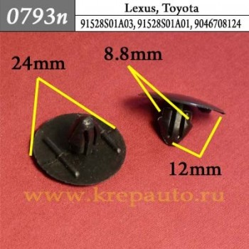 91528S01A03,91528S01A019046708124- Эконом автокрепеж Lexus, Toyota