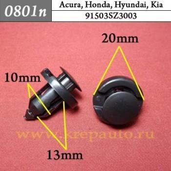 91503SZ3003 - Эконом Автокрепеж для Acura, Honda, Hyundai, Kia