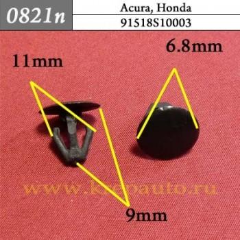 91518S10003- Эконом автокрепеж Acura, Honda