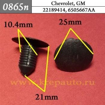 22189414, 6505667AA - Эконом автокрепеж Chevrolet, GM