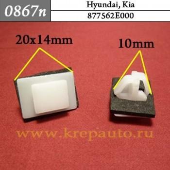 877562E000 - Эконом Автокрепеж для Hyundai, Kia