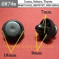 9046710183, 88970767, 909130043 - Эконом Автокрепеж для Lexus, Subaru, Toyota
