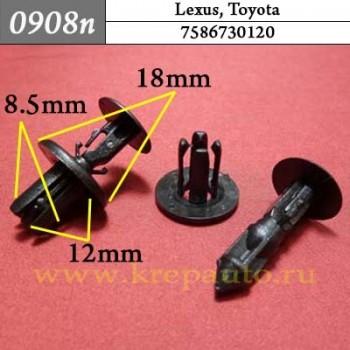 7586730120 - Эконом Автокрепеж для Lexus, Toyota