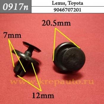 9046707201 - Эконом Автокрепеж для Lexus, Toyota