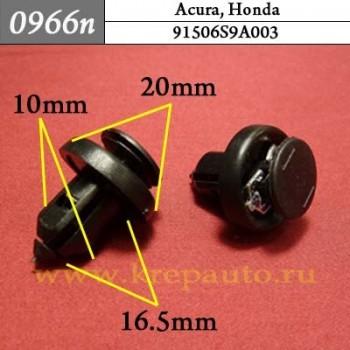 91506S9A003 - Эконом Автокрепеж для Acura, Honda