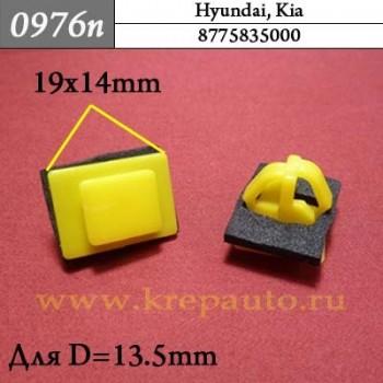 8775835000 - Эконом Автокрепеж для Hyundai, Kia