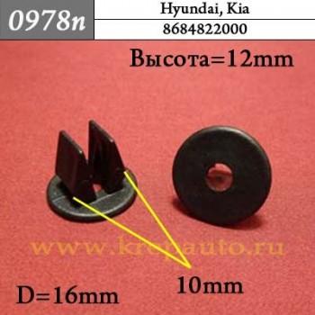 8684822000 - Эконом Автокрепеж для Hyundai, Kia
