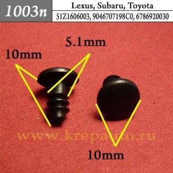51Z1606003,9046707198C06786920030 - Эконом автокрепеж Lexus, Subaru, Toyota